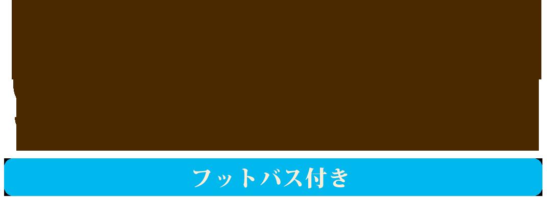 もみほぐし・足つぼセット90分4,900円 フットバス付き